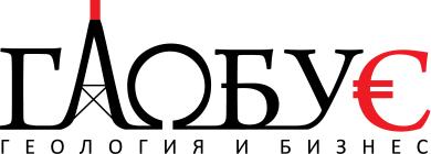 Журнал Глобус - геология и бизнес