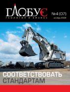 globus07-pdf-142x188