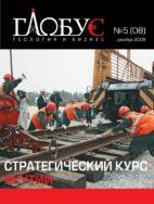 globus08-pdf-142x188