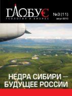 globus11-pdf-142x188