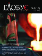 globus16-pdf-142x188