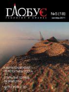 globus18-pdf-142x188