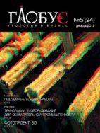 globus24-pdf-142x188