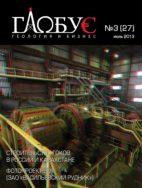 globus27-pdf-142x188