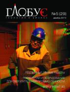 globus29-pdf-142x188