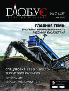 globus46-pdf-142x188