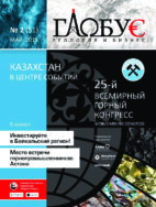 globus51-pdf-142x188