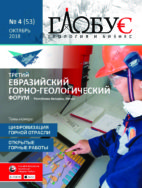 globus53-pdf-142x188