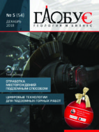 globus54-pdf-142x188