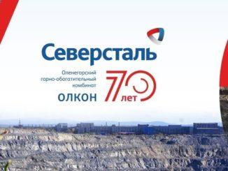 cropped-konczern-voestalpine-dal-vysokuyu-oczenku-produkczii-kombinata-karelskij-okatysh-severstal-olkon-326x245