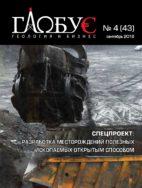 globus43-pdf-142x188