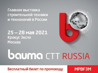bauma-ctt-russia-2020-bctt21-326x245-ru-mpbf3m