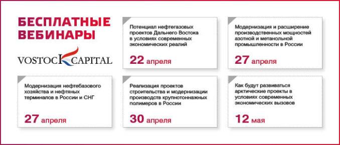 besplatnyj-vebinar-na-temu-realizacziya-proektov-stroitelstva-i-modernizacziya-gokov-v-rossii-podpis-vebinary-ru-678x291