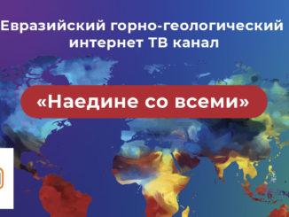 onlajn-meropriyatiya-majneks-forum-tv-header-alone-with-everyone-ru-326x245