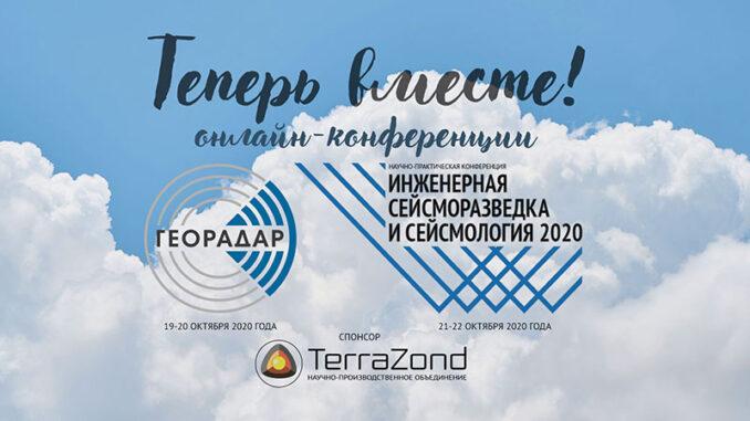 rss-gepradar-iss-teper-vmeste-800x-678x381