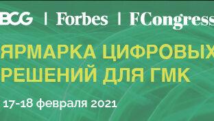 cropped-metals-mining-tech-fair-350x175-montazhnaya-oblast-1-kopiya-18