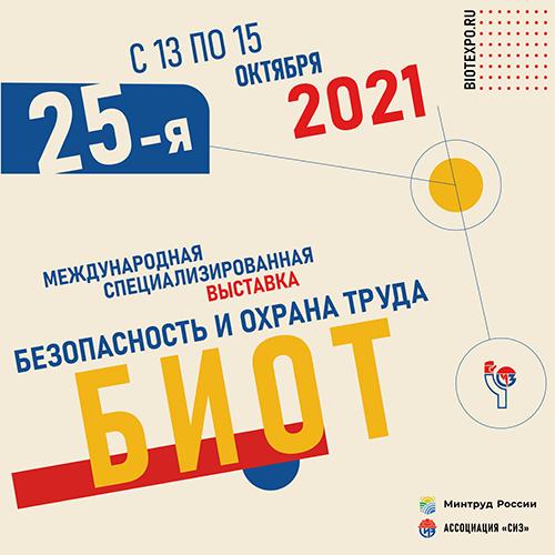 banner-biot-2021